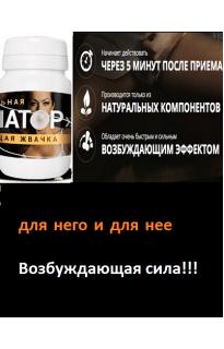 """Возбуждающая жвачка """"Детонатор"""" (20 доз)"""