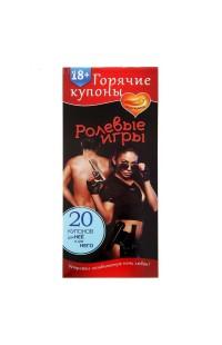 """1202193 Горячие купоны """"Ролевые игры"""""""